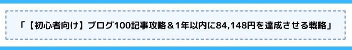 The THOR購入者限定特典②「【初心者向け】ブログ100記事攻略&1年以内に84,148円を達成させる戦略」
