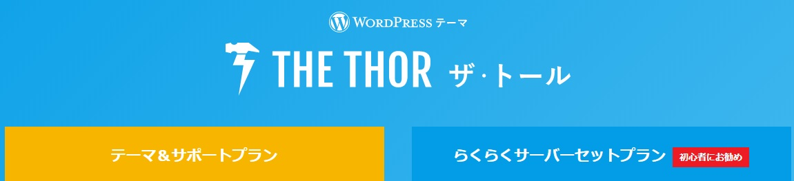 THE THOR(ザ・トール)限定特典付きレビュー: THE THOR(ザ・トール)の購入プラン2つ