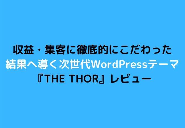 【最新版】THE THORをレビュー!豪華10特典をGETしてライバルに差をつけよう!