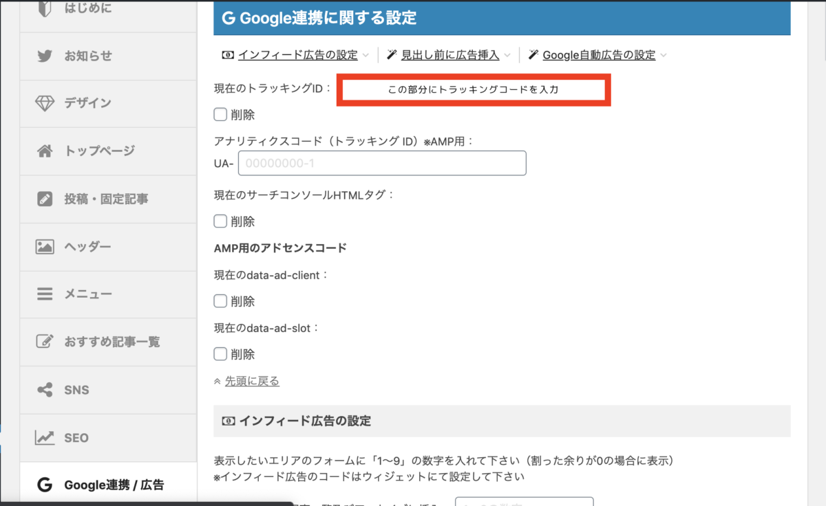 AFFINGER5管理の『Google連携/広告』を確認