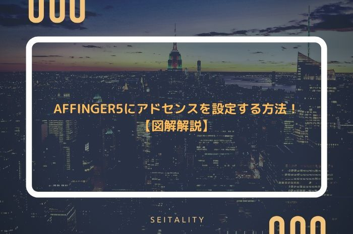 AFFINGER5にアドセンスを設定する方法!【図解解説】
