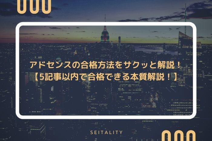 アドセンスの合格方法をサクッと解説!【5記事以内で合格できる本質解説!】