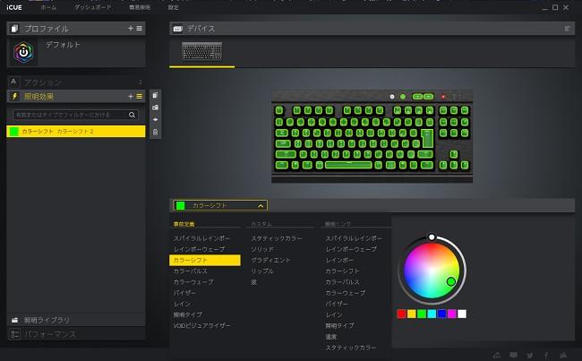 RGBのライティングバリエーションが高い