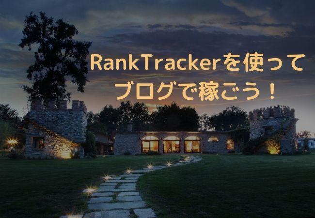 RankTrackerを使ってブログで稼ごう!