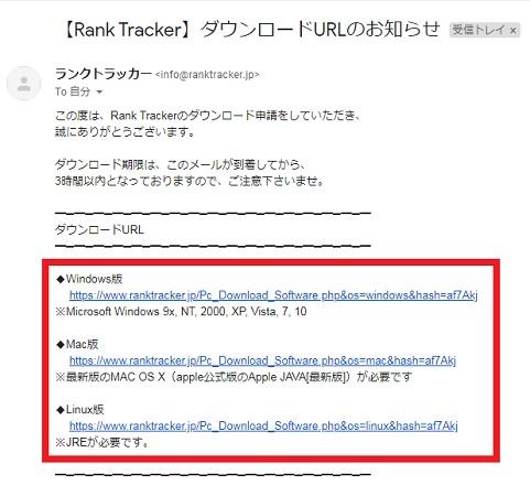 RankTrackerのダウンロードURL