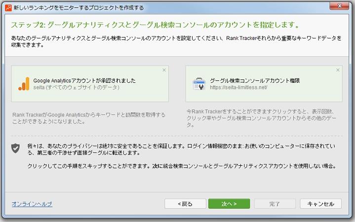 RankTrackerのSEOツールアカウント連携完了