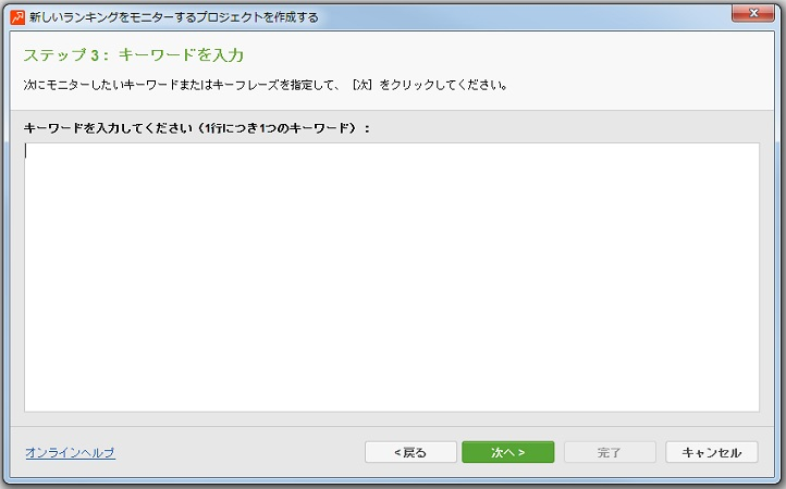 RankTrackerのキーワード入力画面