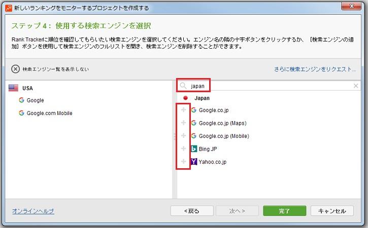 RankTrackerの検索エンジン追加