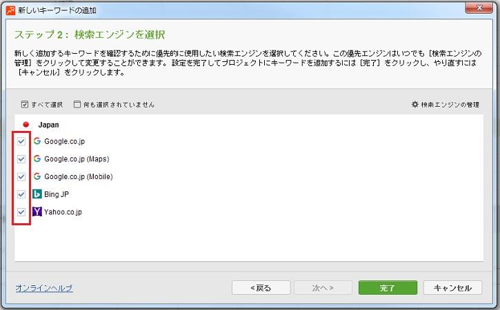 RankTrackerの検索エンジン指定