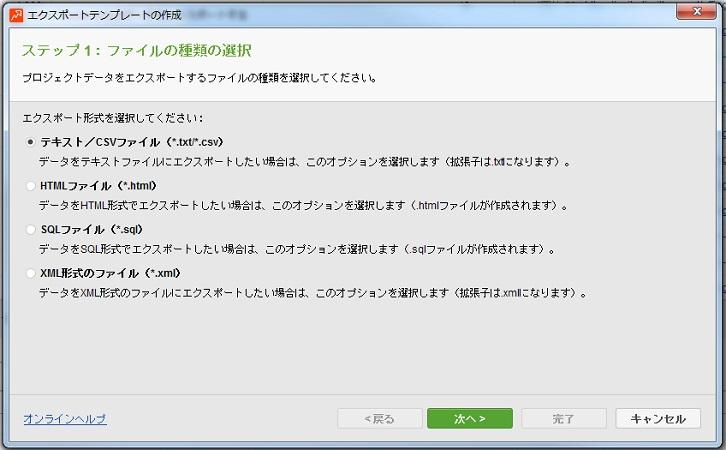 RankTrackerの特徴 ③:ランキングチェックの結果一覧をエクセルに出力可能