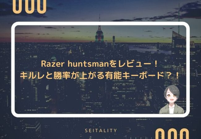 Razer huntsmanをレビュー!キルレと勝率が上がる有能キーボード?!