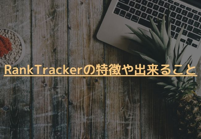 RankTrackerの特徴や出来ること