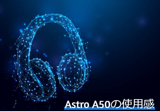 Astro A50の使用感