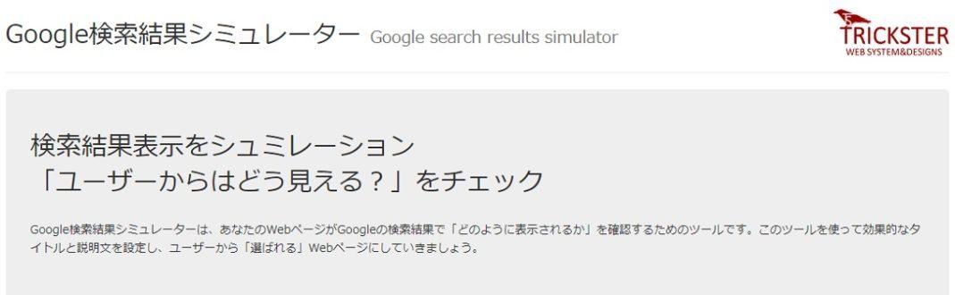 Google検索結果シミュレーター