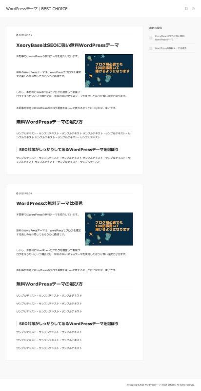 XeoryBaseのトップページサンプル