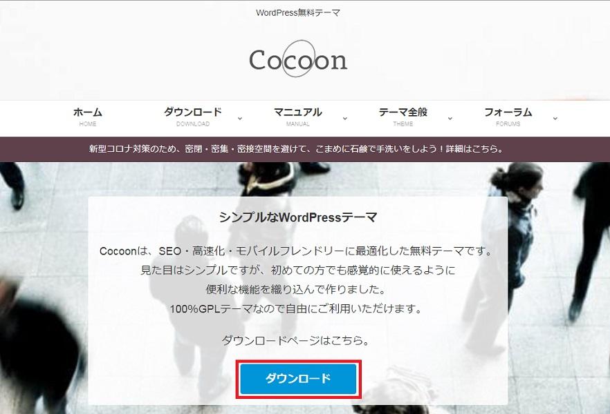 ワードプレステーマの設定手順①:無料ワードプレステーマ『Cocoon』のダウンロード