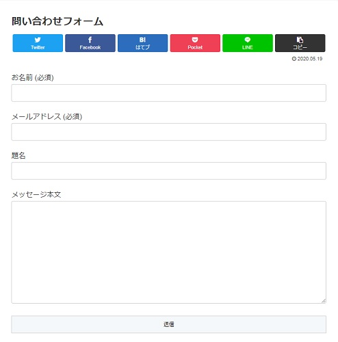 Contact Form 7のお問い合わせフォーム完成画面