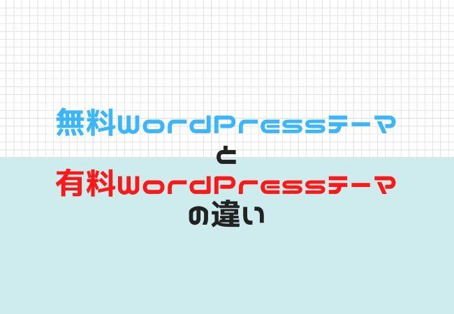 無料WordPressテーマと有料WordPressテーマの違い