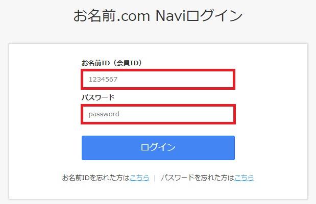 お名前.comログインページ