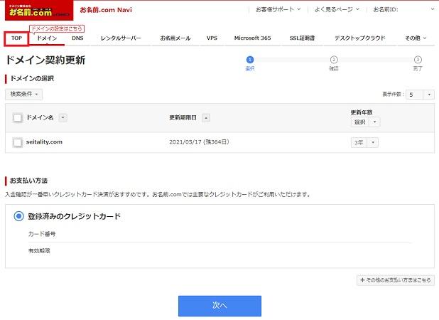 お名前.comマイページ