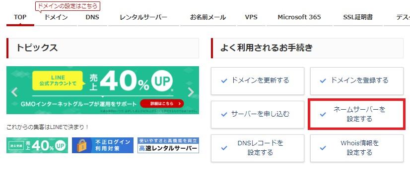 お名前.comのネームサーバー設定ボタン