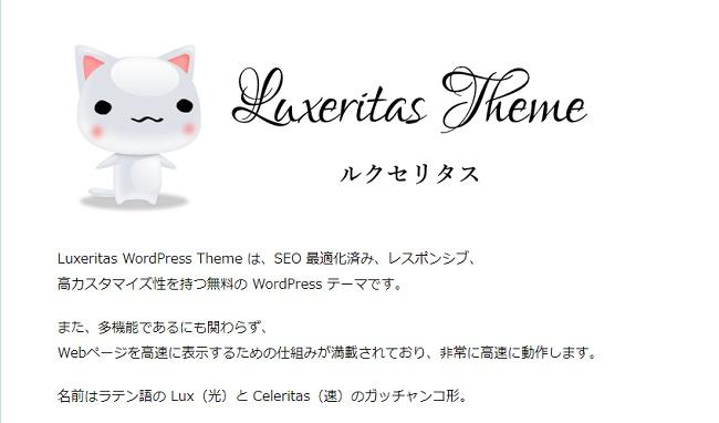 おすすめの無料WordPressテーマ②:Luxeritas