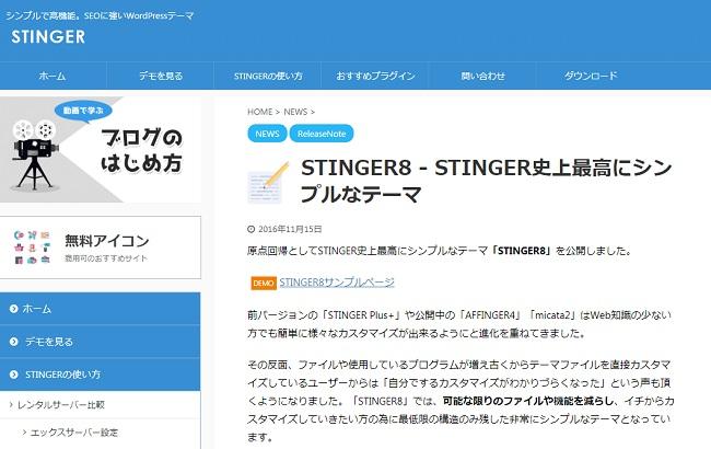 おすすめの無料WordPressテーマ③:STINGER8