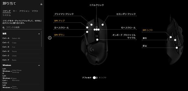 G502 HEROのメリット⑦:G HUBで11ボタン全てのカスタマイズが可能