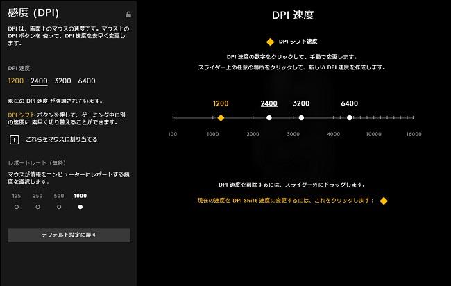 G502 HEROのメリット③:dpiの設定範囲が100~16K
