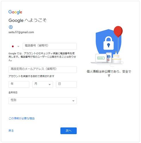 Googleアカウントの個人情報入力