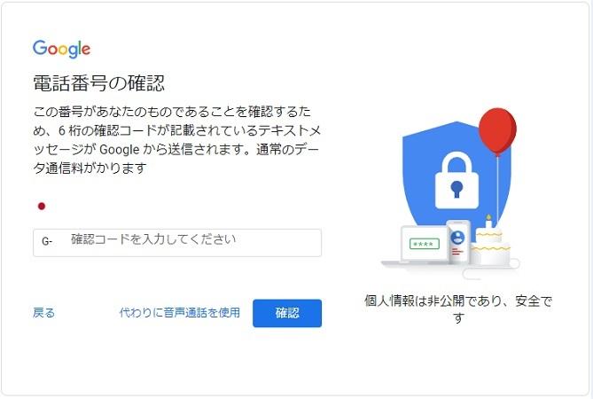 Googleアナリティクスの電話番号確認コード