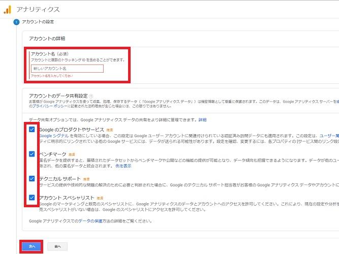 Googleアナリティクスの連携手順②:Googleアナリティクスの初期設定をしよう