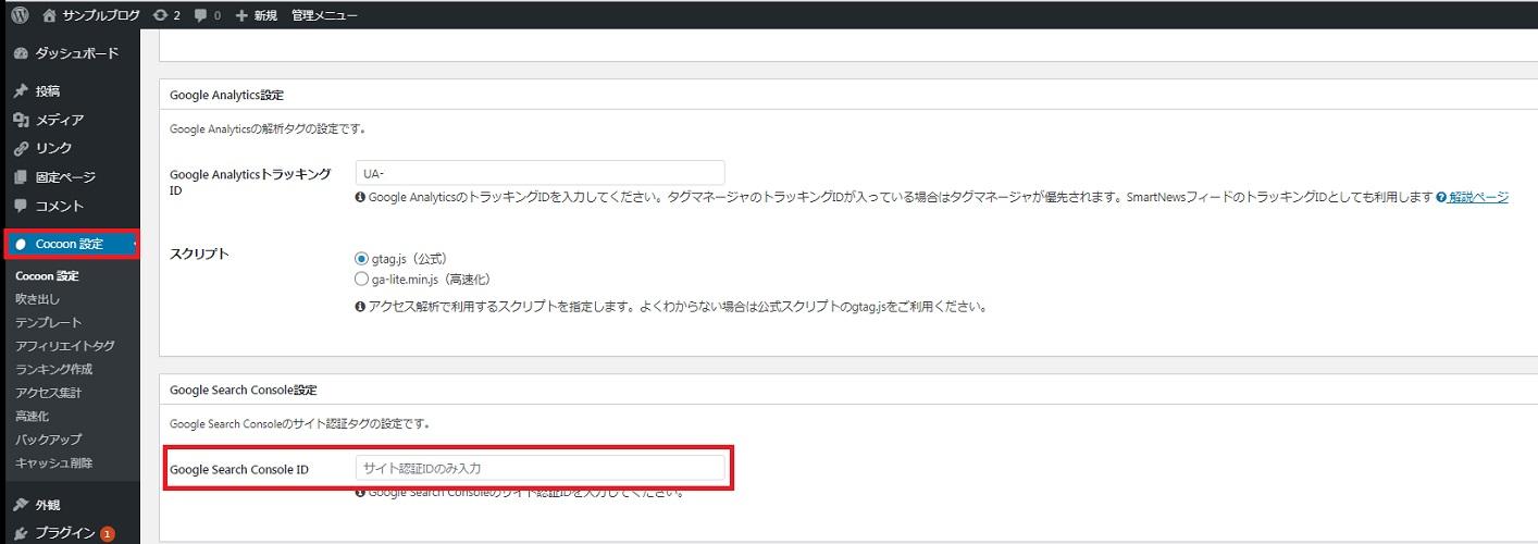 Googleサーチコンソールの連携手順②:サーチコンソールをワードプレスに連携させよう