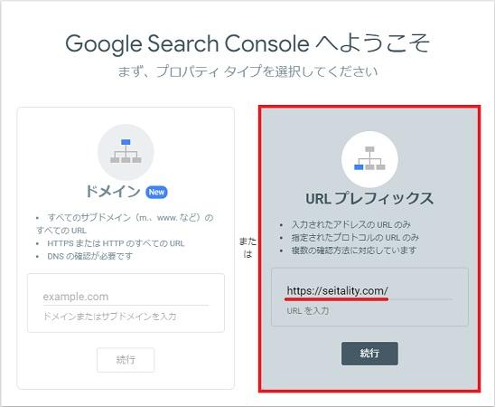 Googleサーチコンソールの連携手順①:Googleアカウントでログインしよう