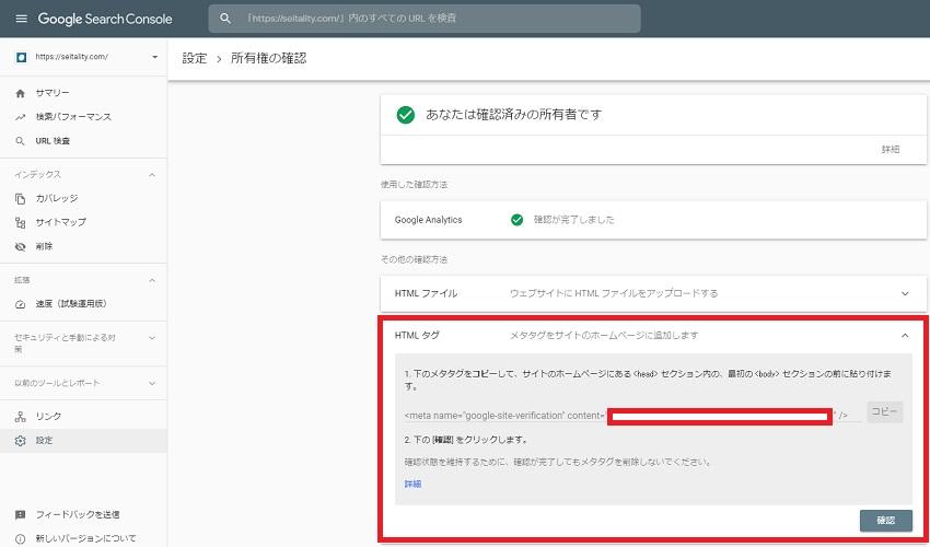 サーチコンソールの所有権HTMLタグ確認