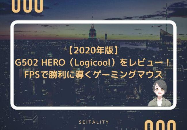 【2020年版】G502 HERO(Logicool)をレビュー!FPSで勝利に導くゲーミングマウス