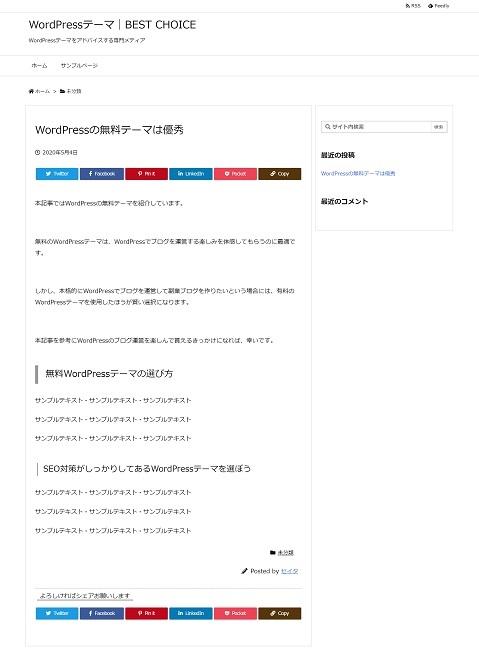Luxeritasの記事作成画面サンプル
