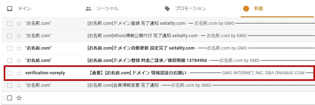 ドメインの登録手順③:お名前.comからのメール確認