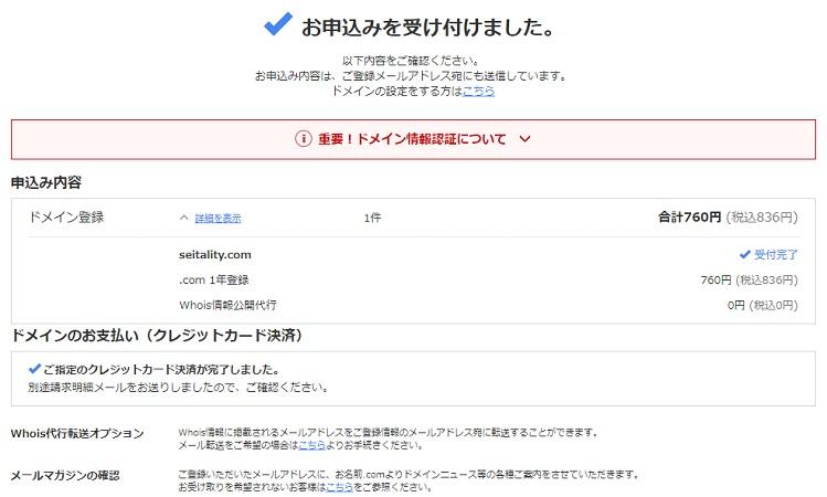 お名前.comのドメイン登録完了