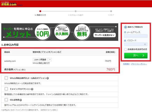 ドメインの登録手順②:ドメインの購入方法
