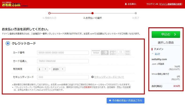 お名前.comのクレジットカード情報入力画面