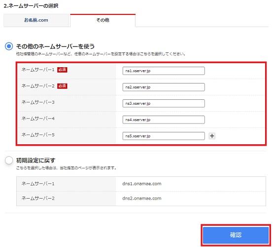 お名前.comのネームサーバー選択