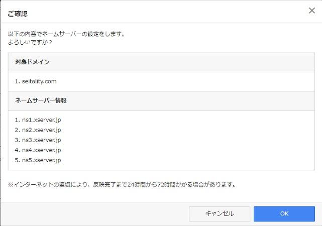 お名前.comでネームサーバー情報の確認