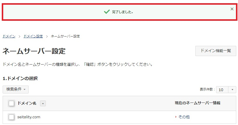 お名前.comネームサーバーの設定完了