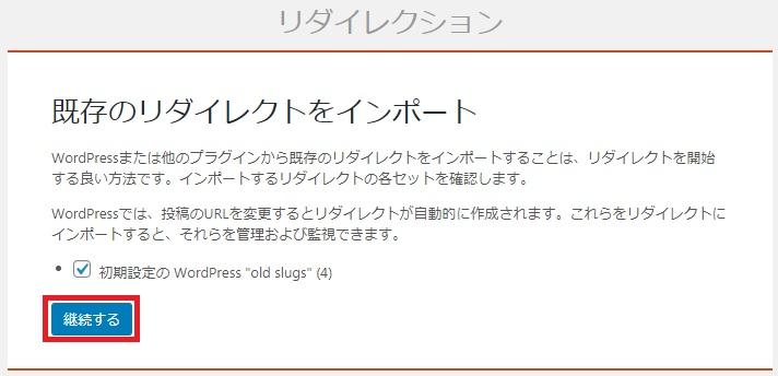 補足:既存のリダイレクトインポートはしておこう(日本語訳)