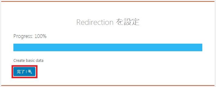 Redirectionの設定完了