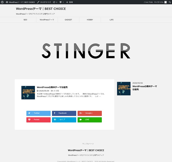 STINGER8のトップページサンプル