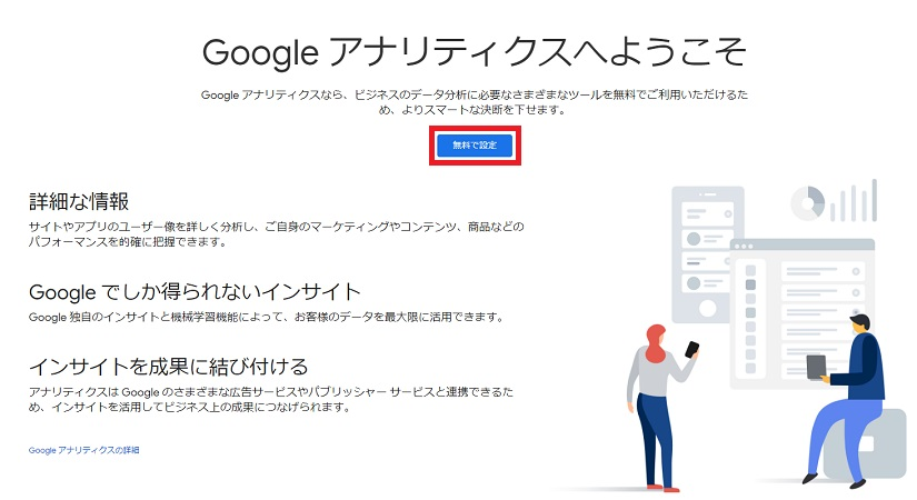 Googleアナリティクス利用開始