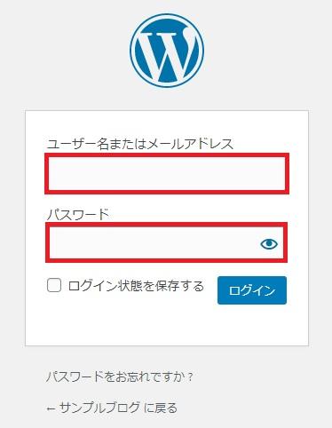 ワードプレスブログを始める Phase⑤:ワードプレスの管理画面にログイン