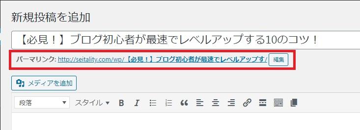 パーマリンクの設定手順②:パーマリンクは記事ごとに設定しよう